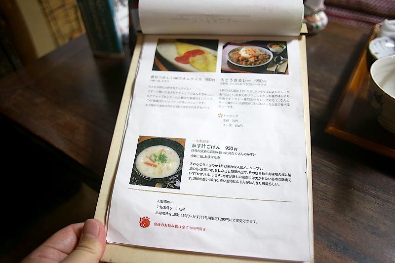 「昔懐かしい味のオムライス 950円」「ろじうさカレー 950円」「冬季限定 かす汁ごはん 950円」と書かれたメニューの1ページ。