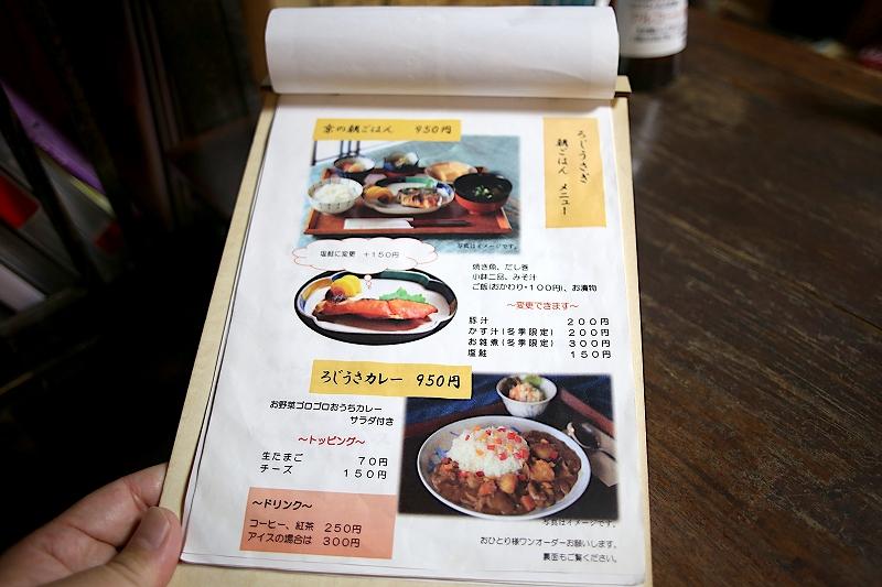 「ろじうさぎ 朝ごはん メニュー」と書かれたメニューの1ページ。「京の朝ごはん 950円」「ろじうさカレー 950円」が掲載されている。