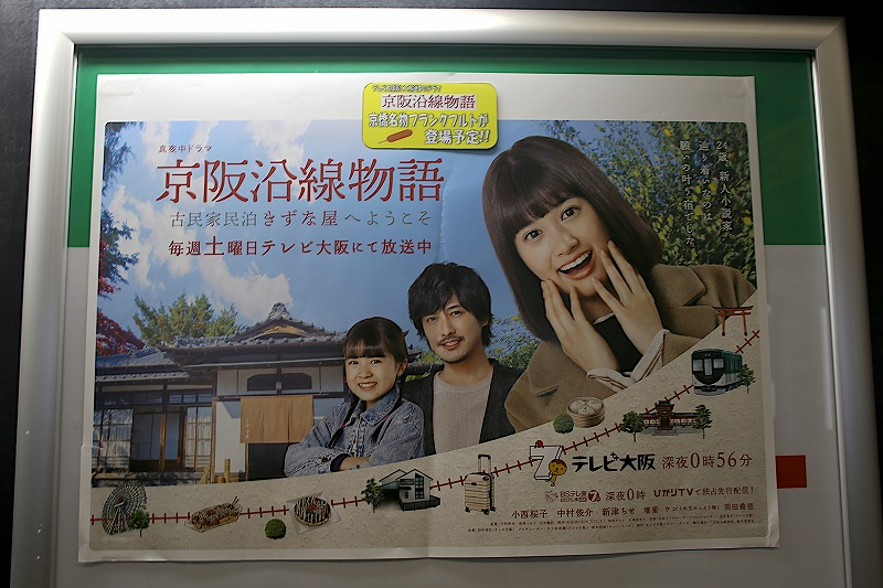 「京橋名物フランクフルトが登場予定」のポップが貼られた、ドラマ「京阪沿線物語~古民家民泊きずな屋へようこそ~」のポスター