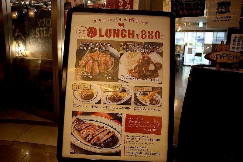 店の外に立てられたランチメニューの看板。「ステーキバルの肉ランチ 11:30〜15:00 ライスサラダ付き ¥880〜」と書かれている。